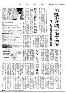 20130730_Asahi