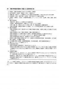 遺伝学的検査の説明2013.7.29