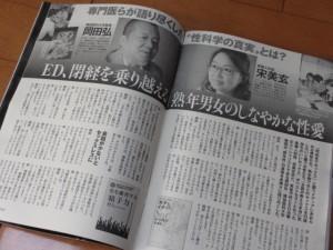 週刊朝日02_130725