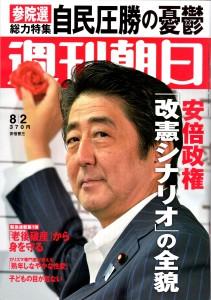 weekly_asahi_0724