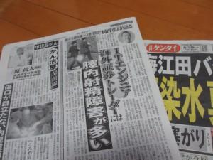 日刊ゲンダイ_130828_02