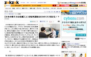 zakuzaku_g画面_0130828