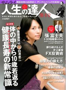 samurai_20130926