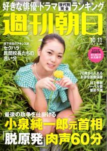 20131001_Asahi