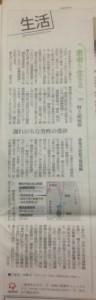 朝日新聞_2013:10:20