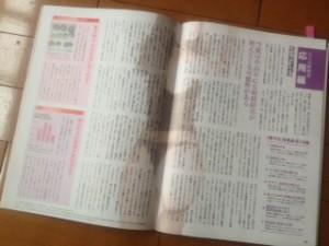サムライ_人生の達人_2013_04_号02