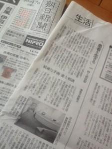 朝日新聞_20131017
