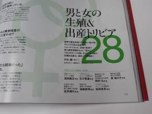 CREA_2013年11月号_02