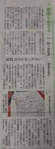 朝日新聞_2013:10:16
