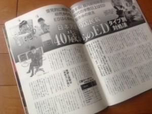 週刊朝日_2013_10:11号