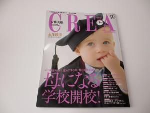 CREA_2013年11月号_表紙