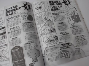 赤☆2014冬号_精子力03