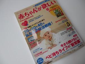 赤☆2014冬号_精子力00_表紙