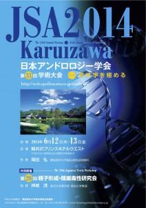 JSA2014_karuizawa