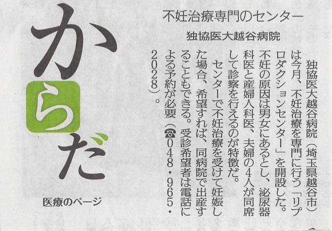 リプロダクションセンター開設新聞記事