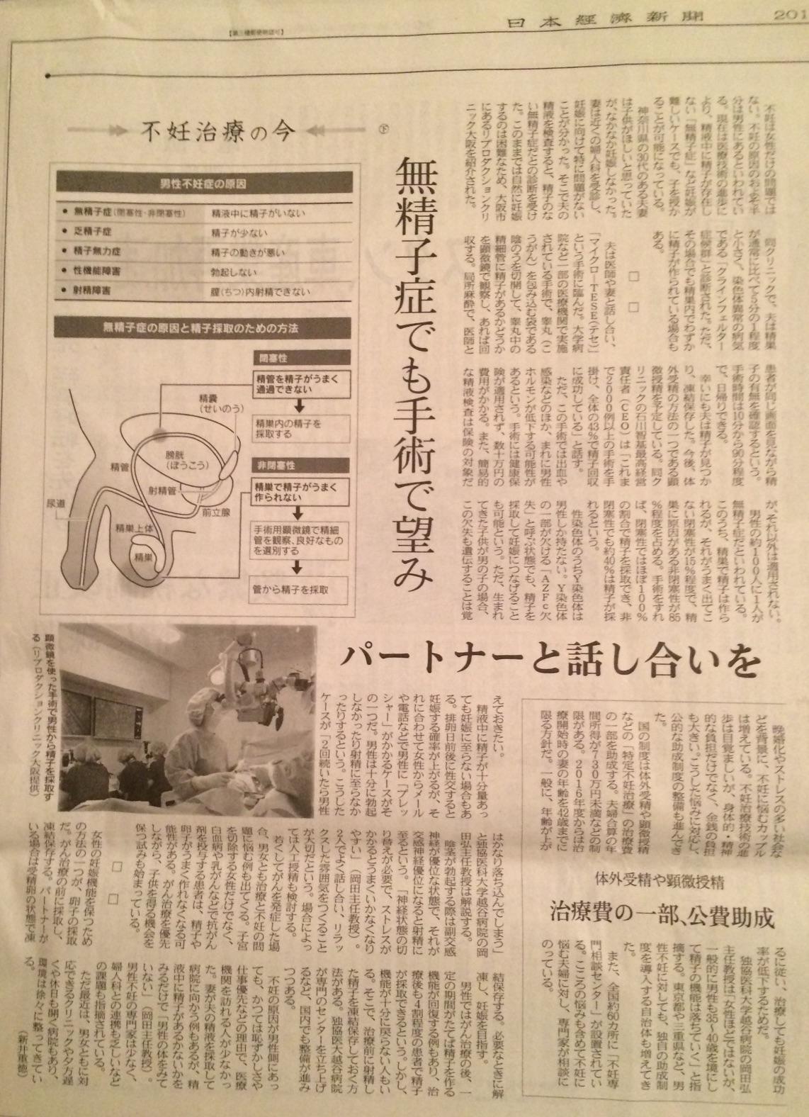 nikkei_20150920