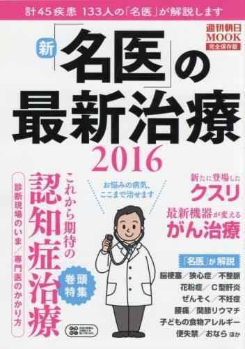 名医の最新治療2016