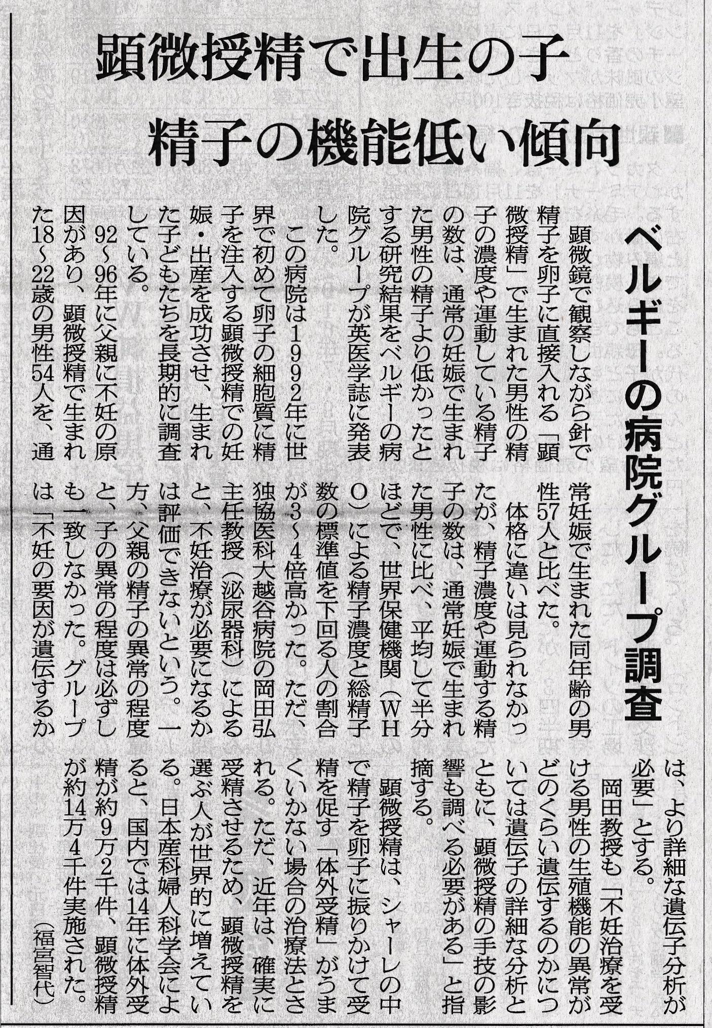 asahishinbun_20161028
