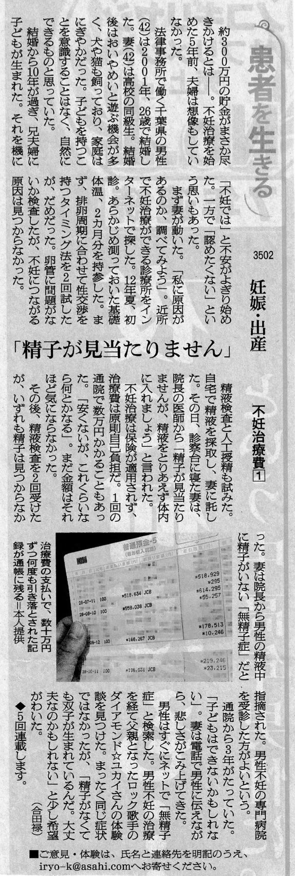 Asahi_20180305