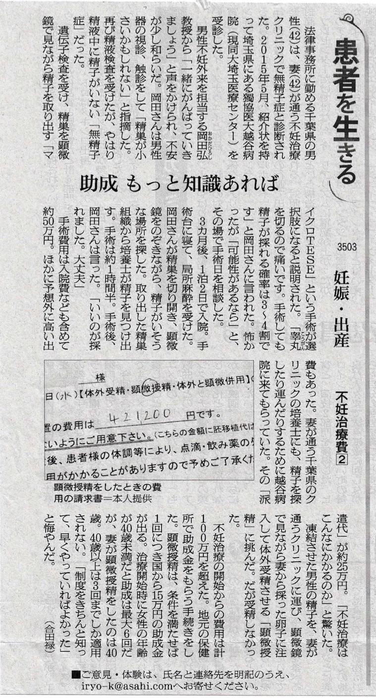 Asahi_20180306