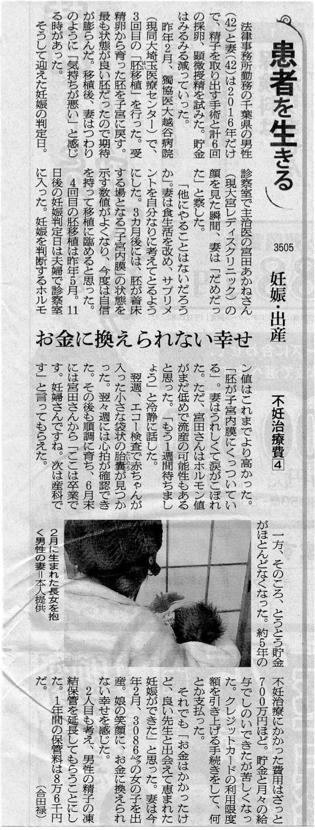 Asahi_20180308