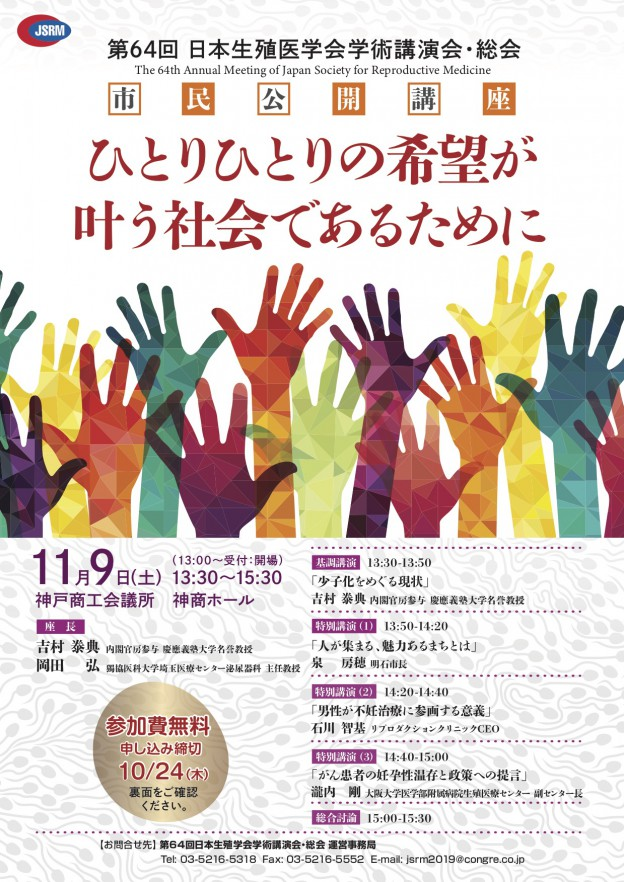 public-seminar01